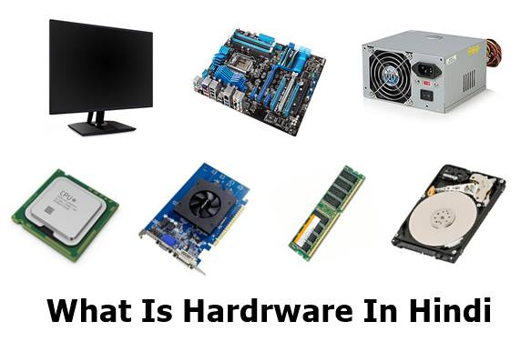 hoftware kya hai, what is hardware in Hindi, computer hardware and software difference, what is hardware and software, relationship between hardware and software, examples of software, hardware