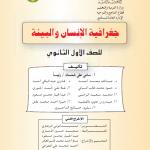 تحميل كتب منهج صف اول ثانوي pdf اليمن %25D8%25AC%25D8%25BA%25D8%25B1%25D8%25A7%25D9%2581%25D9%258A%25D8%25A7