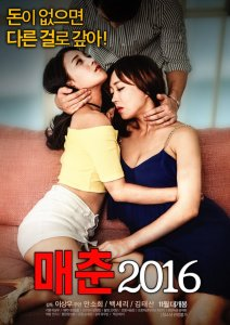 NONTON MOVIE Prostitution (2016) SUBTITLE INDONESIA