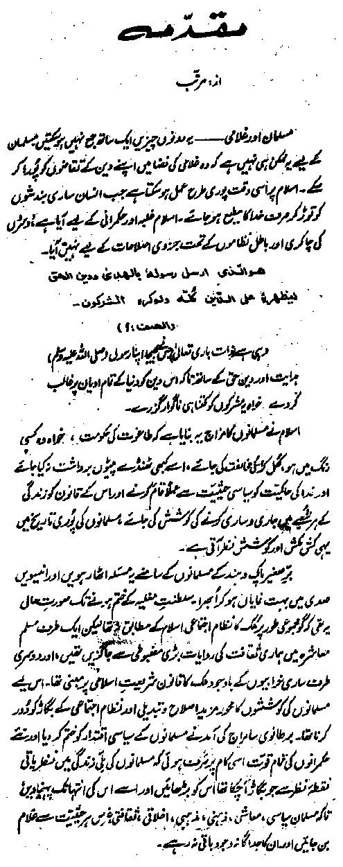 Indian Muslim History Urdu Book Download PDF