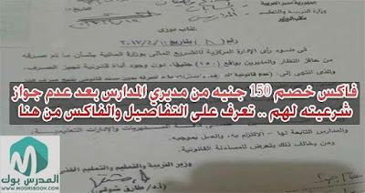 فاكس خصم 150 جنيه من مديري المدارس بعد عدم جواز شرعيته لهم