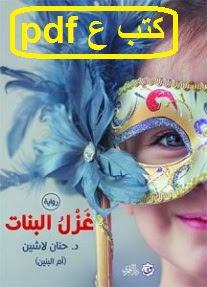تحميل رواية غزل البنات pdf حنان لاشين
