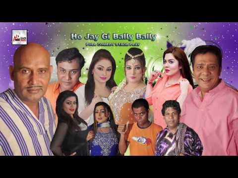 Ho Jaye Gi Bally Bally full hd free Stage Drama