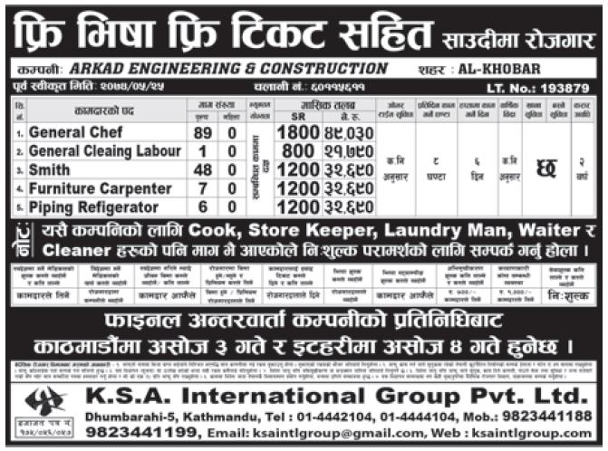 Free Visa Free Ticket Jobs in Saudi Arabia for Nepali, salary Rs 49,030