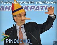 Αξιόπιστος στους Ευρωπαίους τοκογλύφους … αναξιόπιστος και ψεύτης στους Έλληνες!