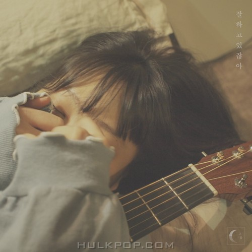 Mi-Yu – 잘하고 있잖아 – Single