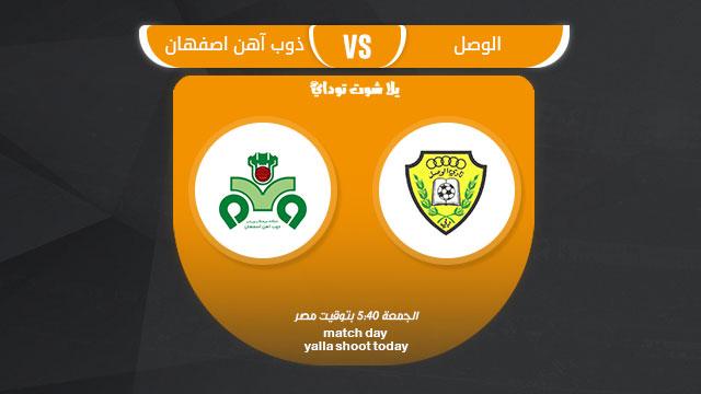 مشاهدة مباراة الوصل وذوب آهن أصفهان بث مباشر