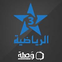 القناة الرياضية المغربية 3 الثالثة