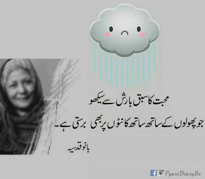 bano qudsia inspiring poetry and love quotes