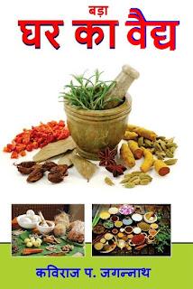 घर का वैघ Ghar ka vaidya pdf free download