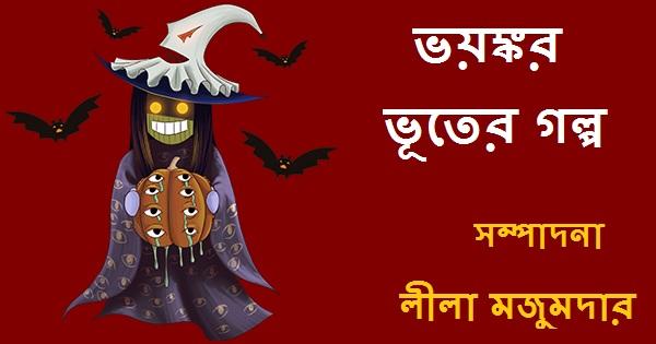 Bangla Horror Story Book Pdf