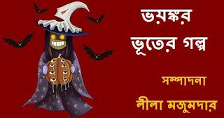 Bengali Horror Stories Collection E-book PDF
