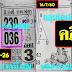 มาแล้ว...เลขเด็ดงวดนี้ 3ตัวตรงๆ หวยซอง อ.เมธี กาแฟดำ งวดวันที่ 16/7/60