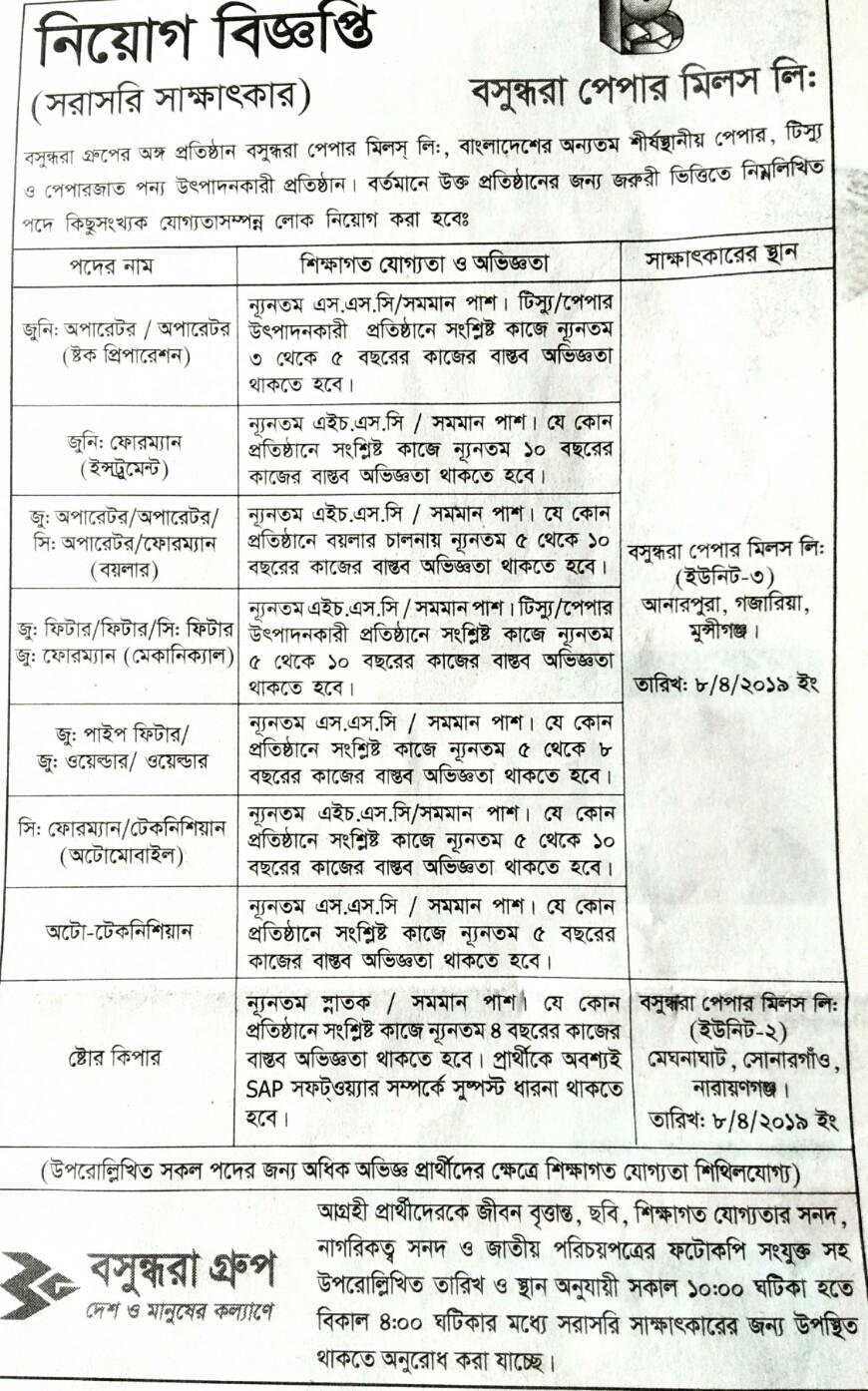 Bashundhara Paper Mills Ltd. Job circular 2019 বসুন্ধরা পেপার মিলস লিঃ নিয়োগ বিজ্ঞপ্তি ২০১৯