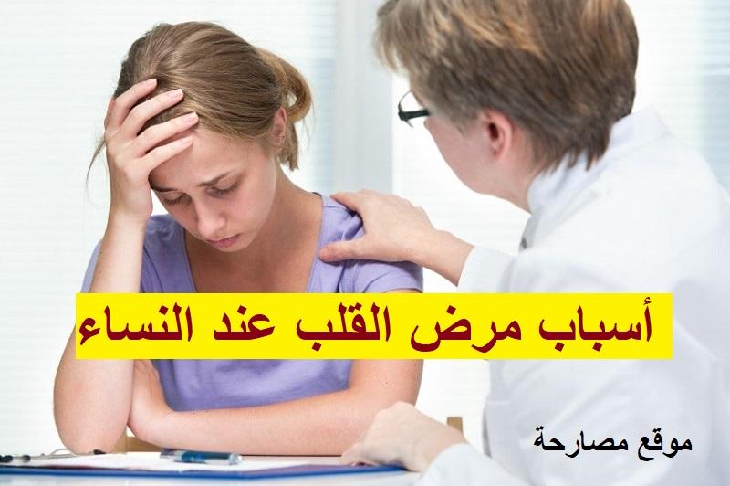 أسباب مرض القلب عند النساء