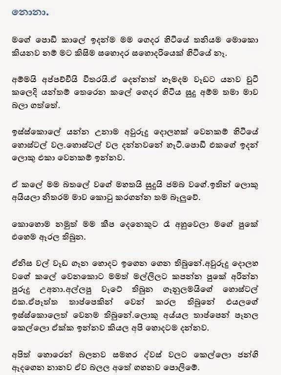 Online Auto Insurance Quotes >> Sinhala Wela Katha: Nona - නෝනා