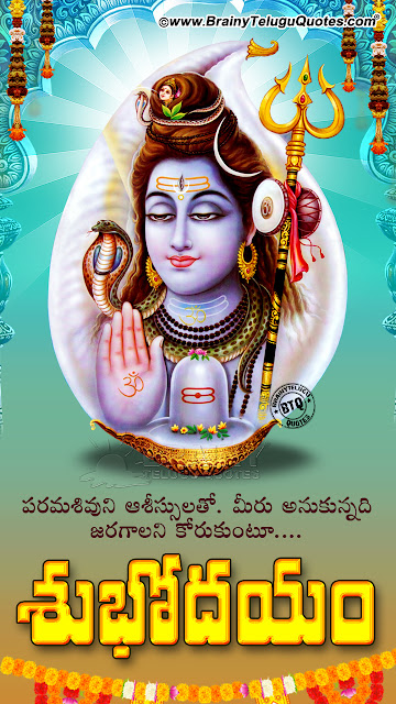 hindu god wallpapers free download, lord shiva blessings on monday, telugu bhakti quotes, daily bhakti quotes messages