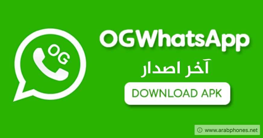 تحميل برنامج OGWhatsApp Pro APK آخر اصدار