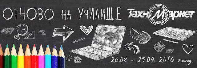 http://www.technomarket.bg/back-to-school