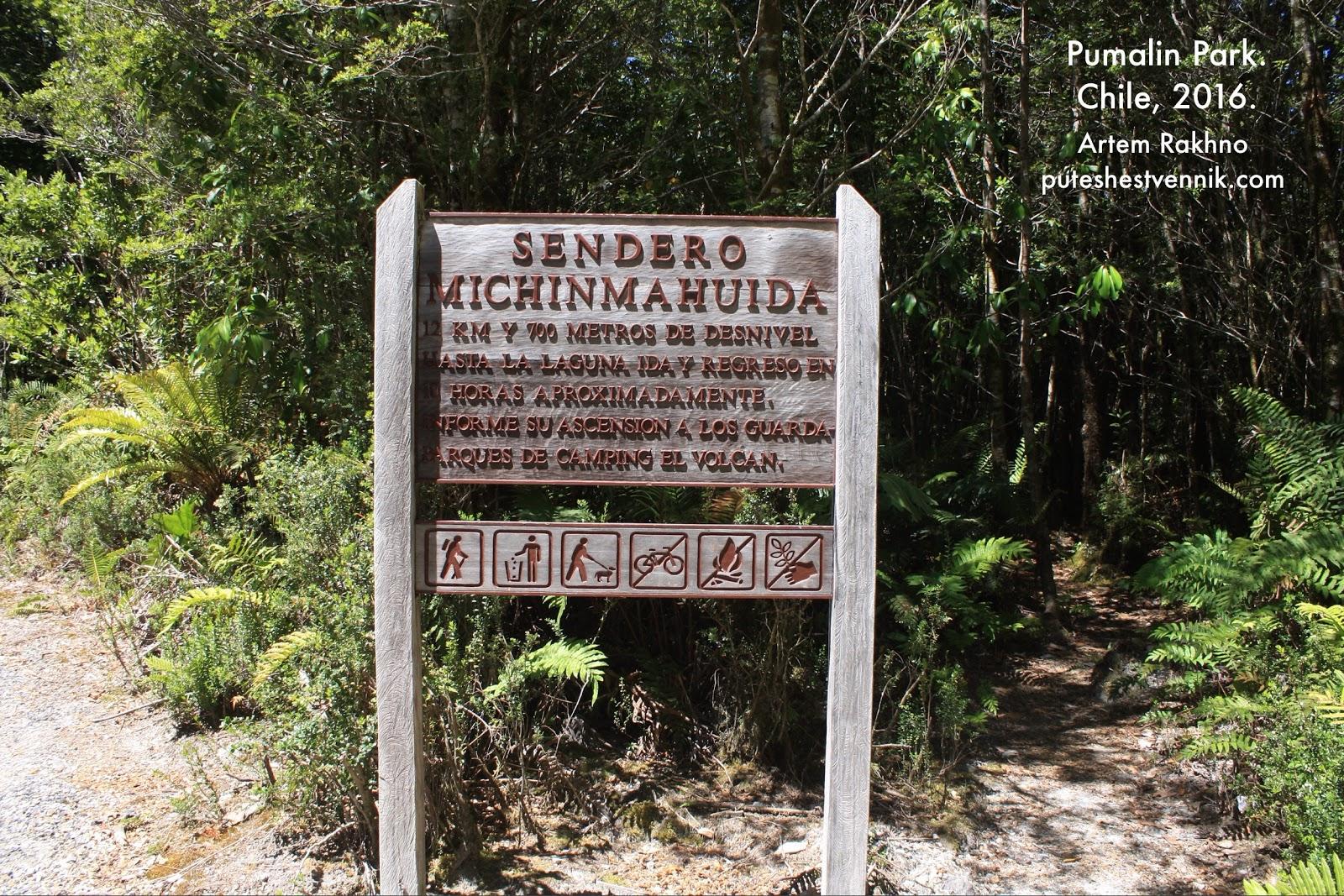 Указатель тропы к вулкану Мичинмахуида