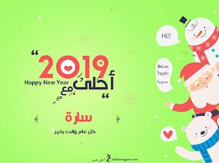 2019 احلى مع سارة
