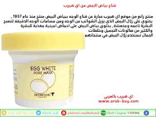 قناع بياض البيض من اي هيرب
