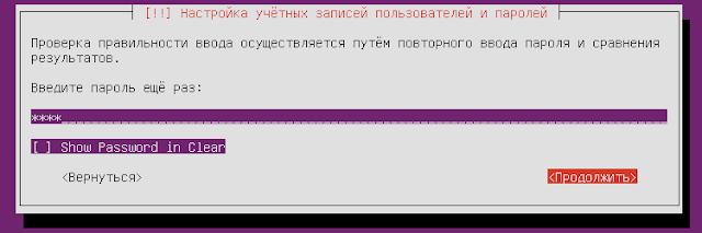 Установка Ubuntu mini.iso + Xubuntu core шаг13
