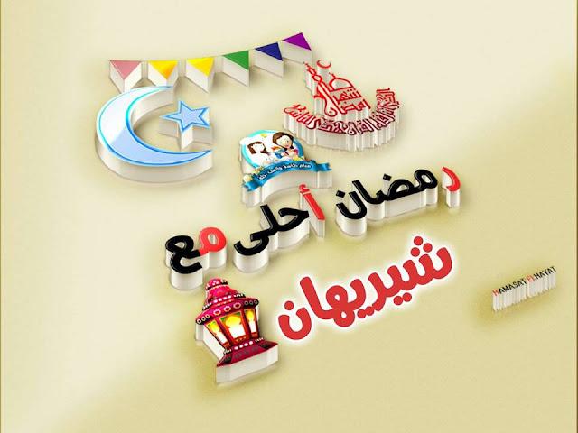 رمضان احلى مع شريهان