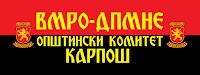 ВМРО-ДПМНЕ - ОК Карпош