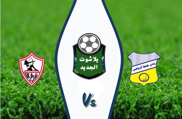 نتيجة مباراة الزمالك وطنطا اليوم بتاريخ 2020/01/05 الدوري المصري