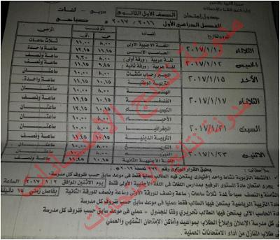 جدول إمتحانات الصف الاول والثانى الثانوى محافظة الدقهليه 2017 الترم الاول