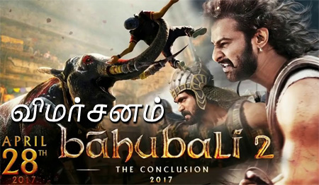 Baahubali 2 Tamil Review: The Conclusion | Prabhas, SS Rajamouli, Anuskha | Bahubali 2 Tamil Review