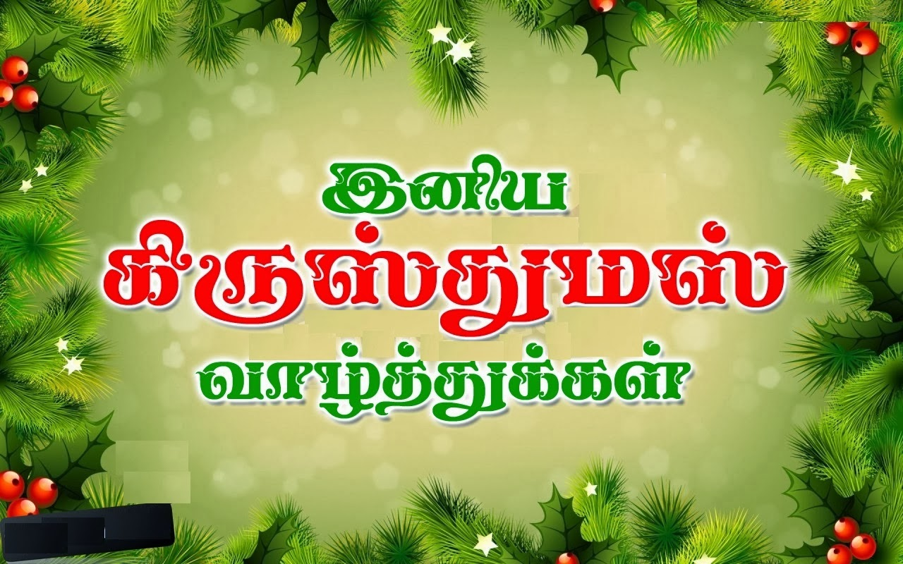 Any One 16 Happy New Year Wishes In Tamil 2014