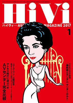 [雑誌] HiVi (ハイヴィ) 2017年01月号 Raw Download