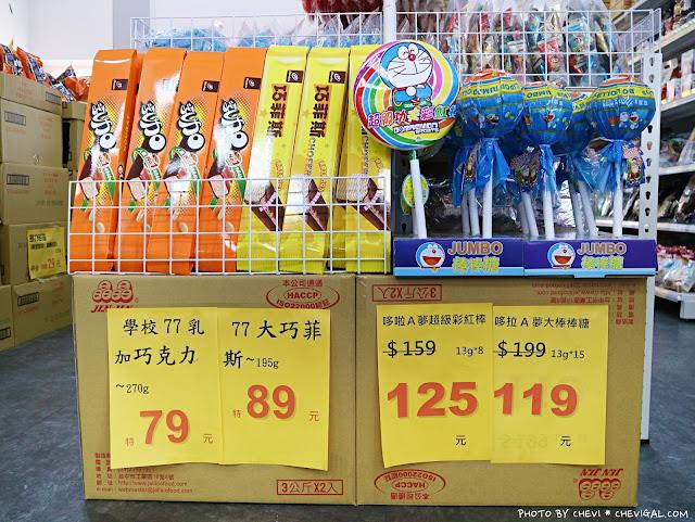 IMG 9033 - 熱血採訪│台灣E食館,年貨糖果餅乾禮盒買到剁手手!甜甜價讓你們吃得嘴甜心也甜!