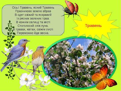 Олександрійська міська бібліотека-філія №3 для дітей: Сила травня