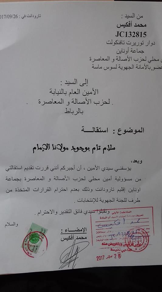اولاد برحيل...محمد أفكيس يستقيل من حزب الاصالة والمعاصرة...وثيقة