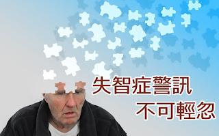 老人症狀,老人癡呆症前兆,老年癡呆