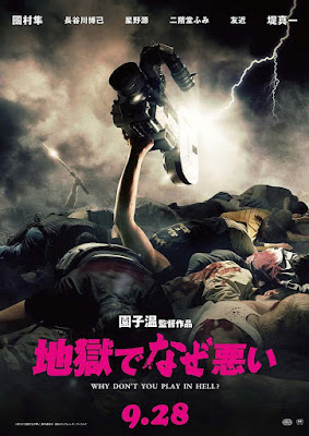 Jigoku De Naze Warui? 2013 DVD R1 NTSC Sub