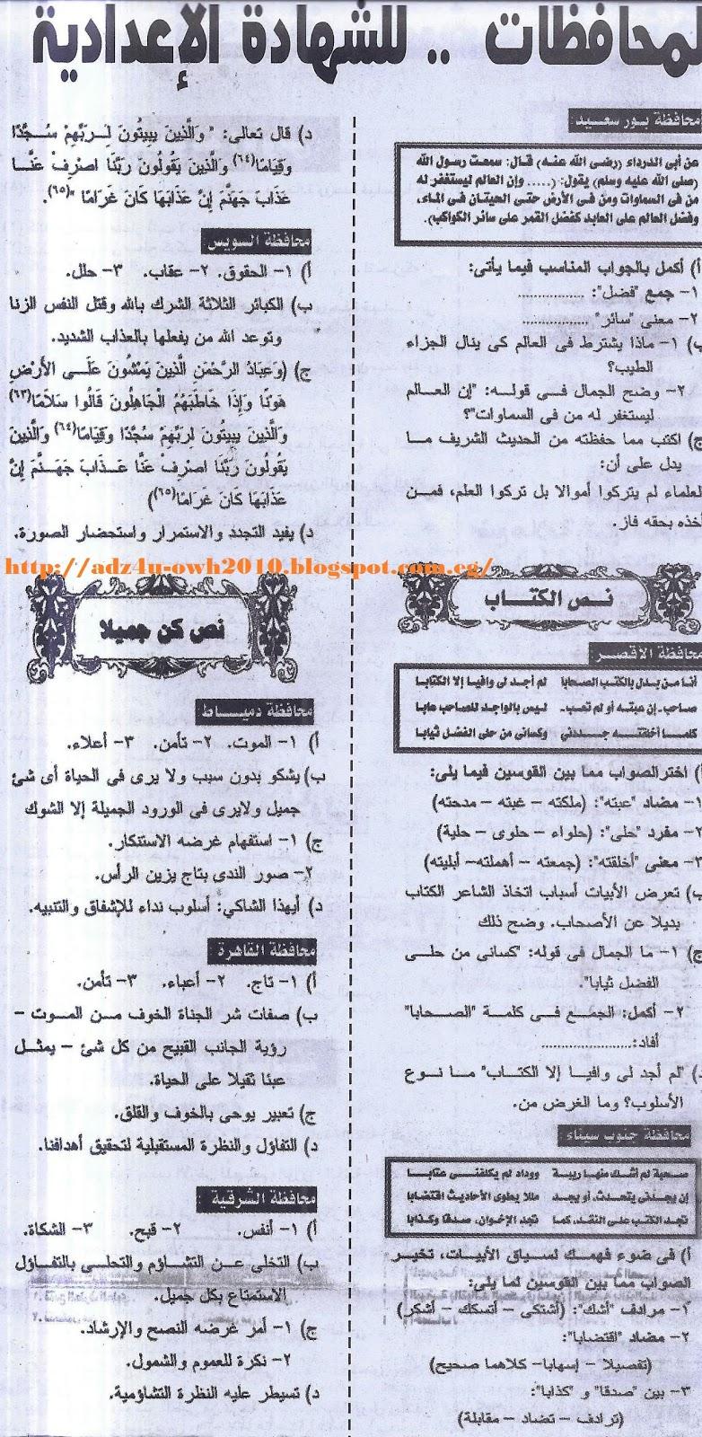 توقعات نصوص الشهادة الاعدادية بالاجابات النموذجية - امتحان نصف العام - ملحق الجمهورية التعليمي 3