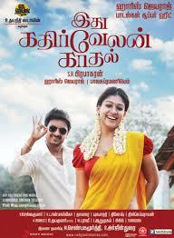 Idhu kathirvelan kadhal movie download kickasslogfasr tamil