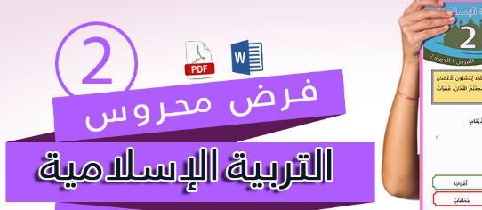 المستوى الثاني:فرض محروس في التربية الإسلامية المنهاج المنقح المرحلة الثالثة