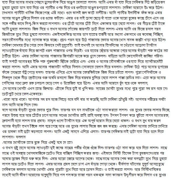 New love story-Bangla Choti: Bangla Choti-2