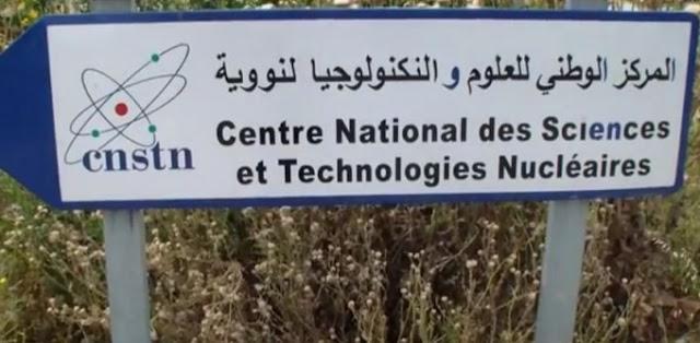 المركز الوطني للعلوم والتكنولوجيا النووية