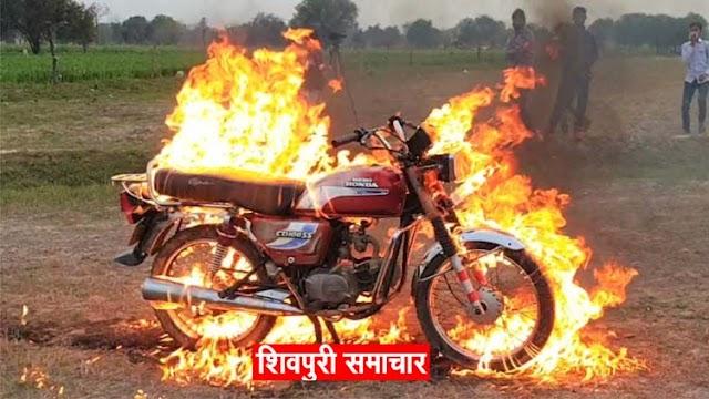 युवक ने बीच रोड पर पेट्रोल डालकर BIKE में आग लगाई | narwar News