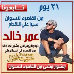 رحلة سير من القاهره لأسوان عمر خالد اليوم الأول
