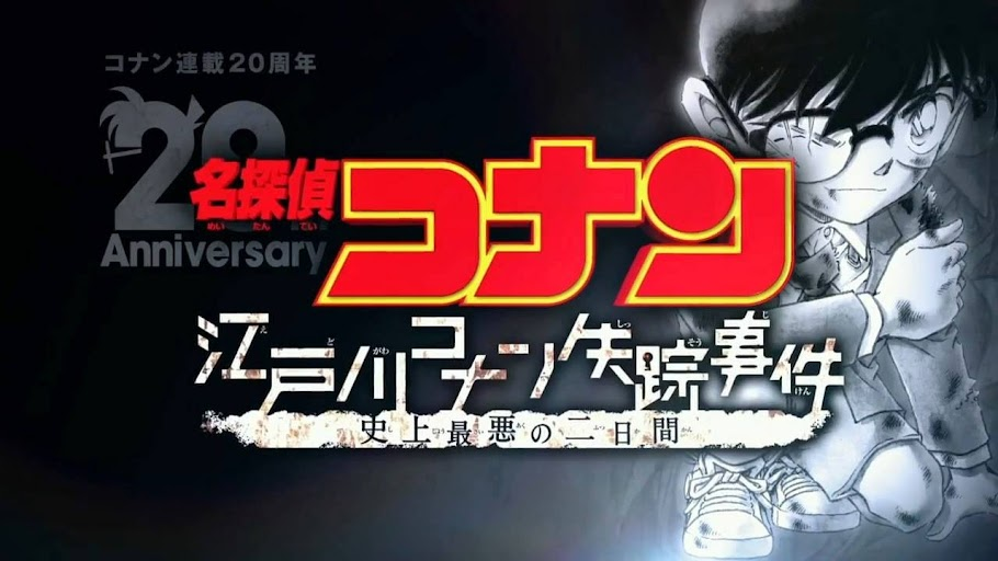 Detective Conan Movie 20 banner