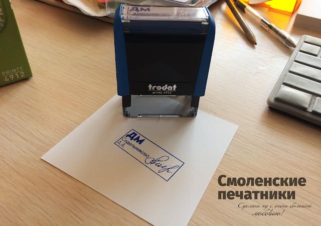 Изготовление факсимильной печати
