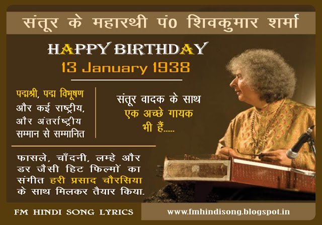Pandit-Shivkumar-Sharma-13-January -1938-Birthday-Special