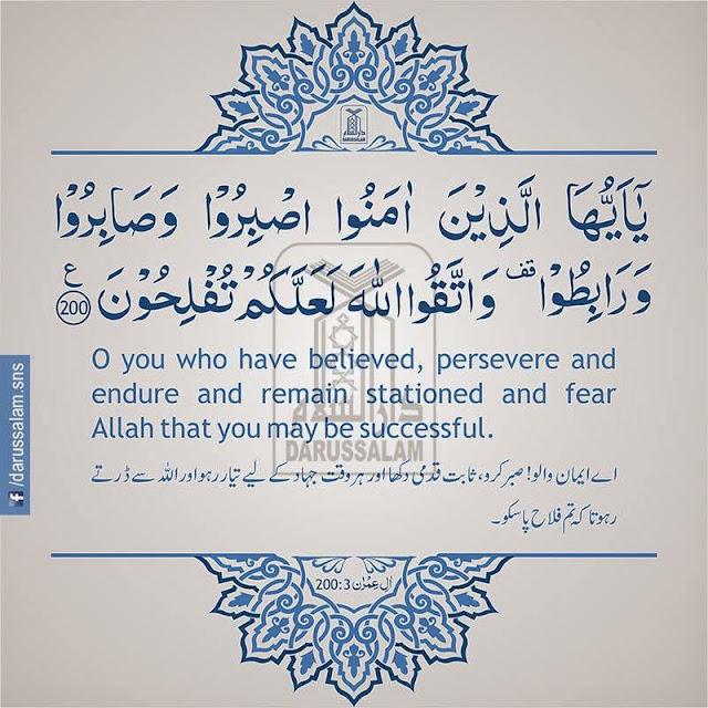 Quran Verse (ayat, Ayah) About Patient, Guard And Success